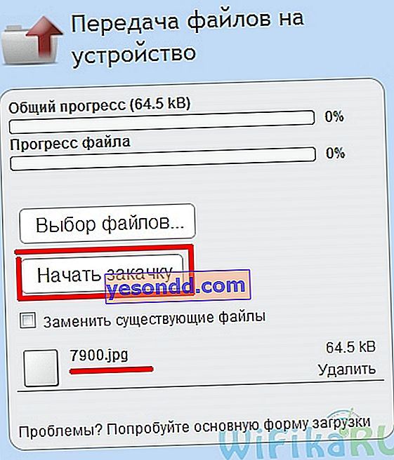 програма wifi file transfer для Android