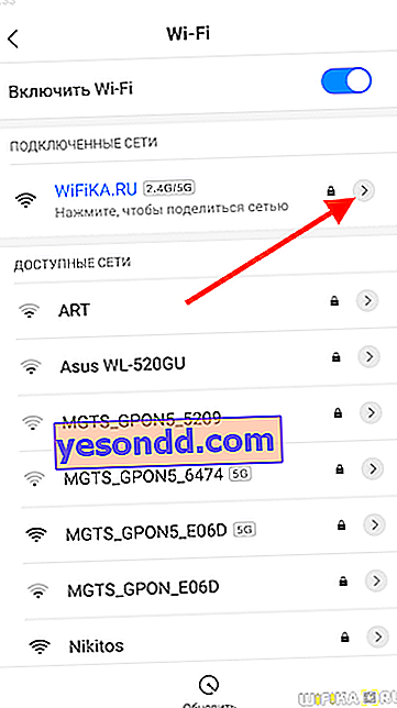 настройки wifi android