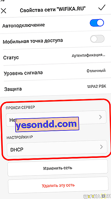 настройка wifi android