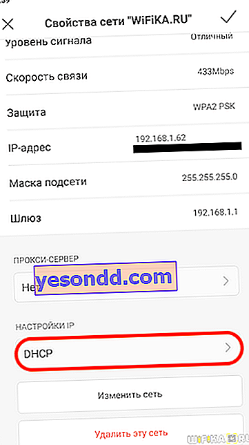 настрої? ки ip android