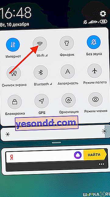 шторка wifi android