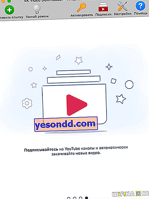 платена версия 4K Video Downloader