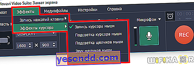 курсор миші movavi video suite