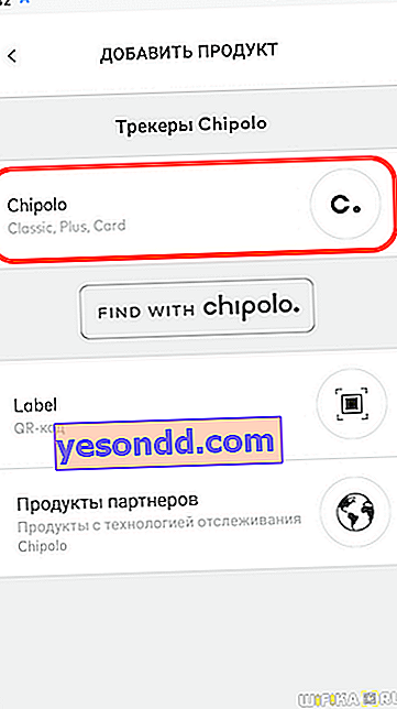 chipolo classic plus card