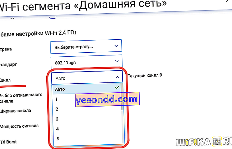канал wifi keenetic