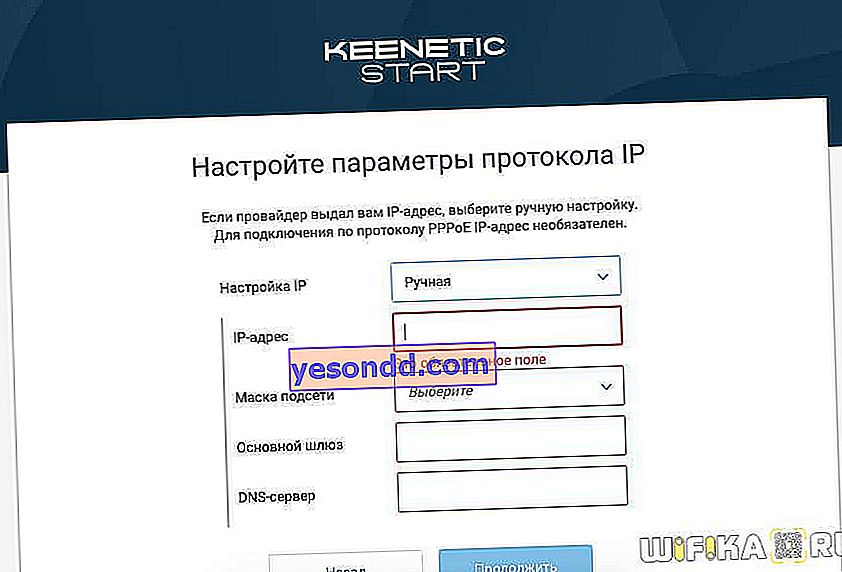 статичний ip keenetic