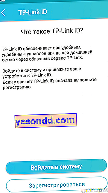 tp link id tether login