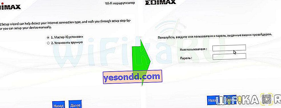 password Internet edimax